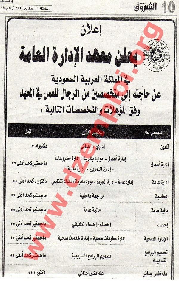 توظيف أساتذة جزائريين في معهد الإدارة العامة في المملكة العربية السعودية فيفري 2015 توظيف+في+ال