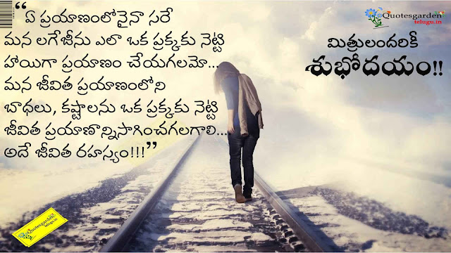 Heart touching Telugu life quotes with Good morning greetings copy