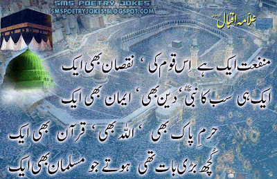 Allama Iqbal, Urdu Poetry by Allama Iqbal, Allama Iqbal Picture Poetry, Allama Iqbal the great Poet, Allma Iqbal Image Poetry, Allama Iqbal Photo Poetry, Islamic, Islamic Poetry, Urdu Islamic Poetry, Adult Dirty Poetry,