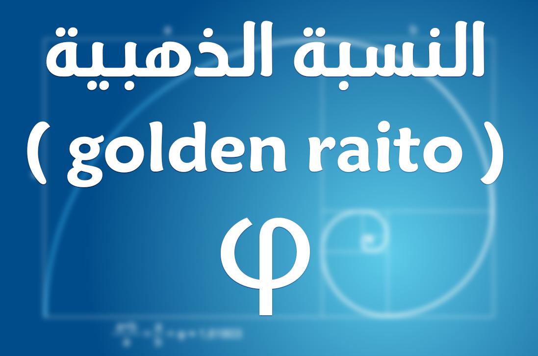 استعمالات النسبة الذهبية فى التصميم ( golden raito )