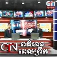 [ CTN TV ] 06-Sep-2013 - TV Show, CTN Show, Morning News