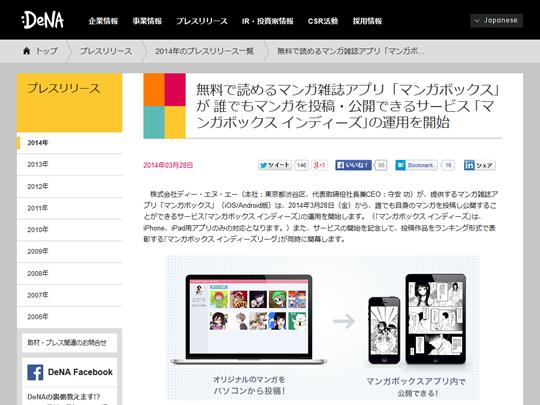 無料で読めるマンガ雑誌アプリ「マンガボックス」が 誰でもマンガを投稿・公開できるサービス 「マンガボックス インディーズ」の運用を開始 | 株式会社ディー・エヌ・エー【DeNA】
