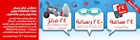 عرض الجمعة 16/11 من فودافون
