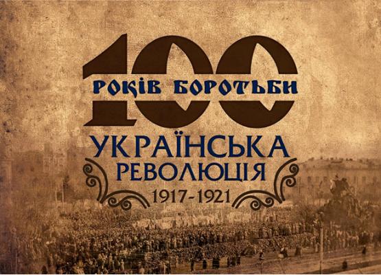 2017 рік - рік Української революції