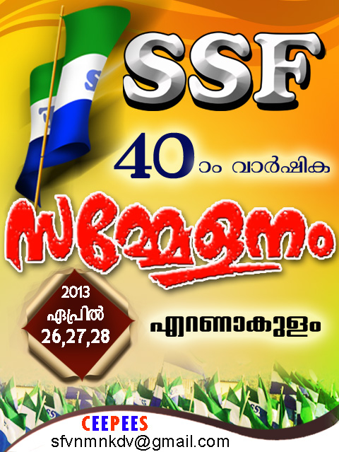 ssf 40th ANNIVERSARY mobile