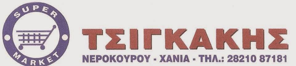 SUPER MARKET ΤΣΙΓΚΑΚΗΣ