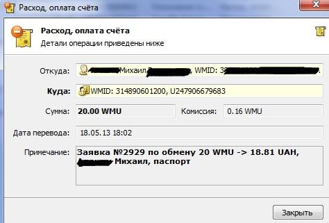 Где заработать деньги в интернете с переводом на вебмани как маме заработать в интернете