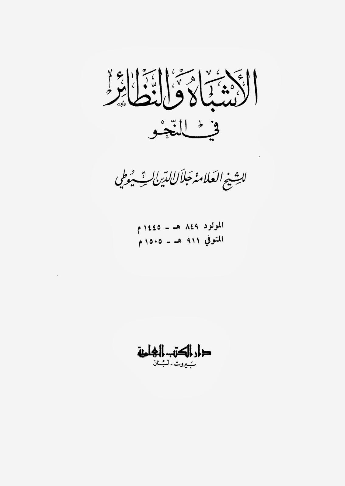 الأشباه والنظائر في النحو للسيوطي - ط دار الكتب العلمية pdf
