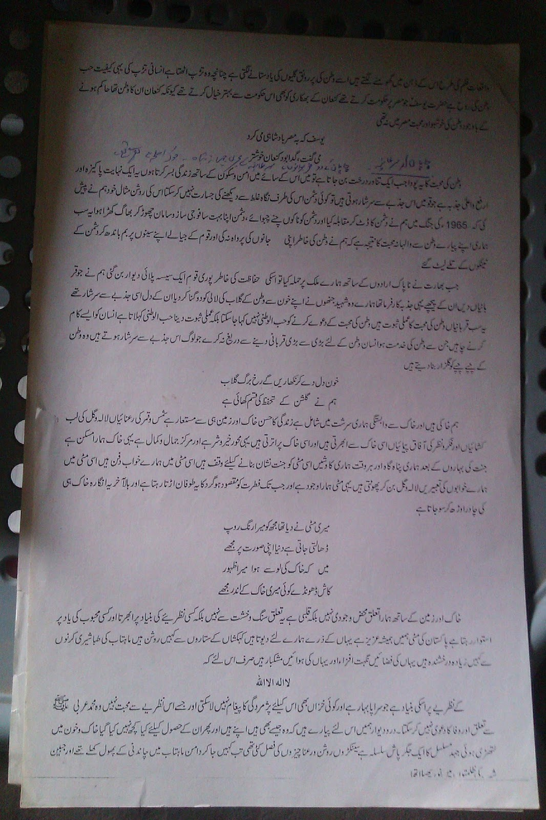 hub e watan essay in urdu with poetry Hub e watan essays - largest database of quality sample essays and research   hub e watan essay in urdu with poetry next page essay on mobile phones.