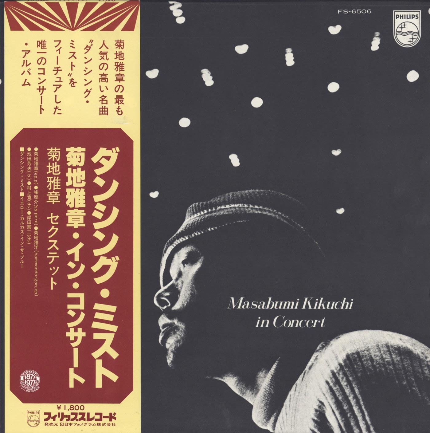 Hiroshi Murakami Dancing Sphinx Dancing Sphinx
