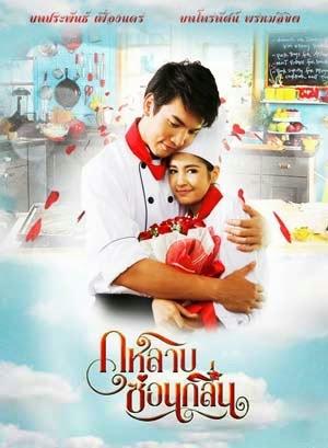 Kularb Son Klin 2014 poster