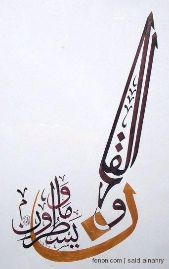 مجموعه من لوحات فن الخط العربي Arabic Calligraphy Art