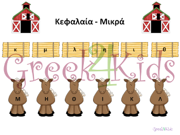 www.greek4kids.eu/Greek4Kids/Letters/HorseHayLetters.pdf