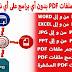 التعديل على ملفات PDF بدون برامج على أي نظام