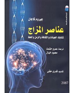 تحميل كتاب عناصر المزاج PDF جيروم كاجان
