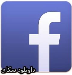 تحميل برنامج الفيس بوك اندرويد