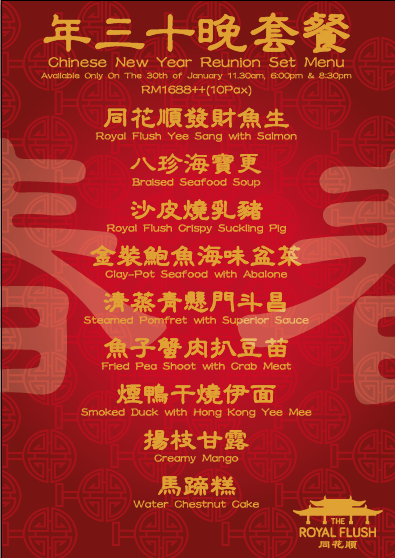 Chinese New Year Promotion 2014 For The Royal Flush Oasis