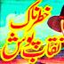 Khatar Nak Naqab Posh