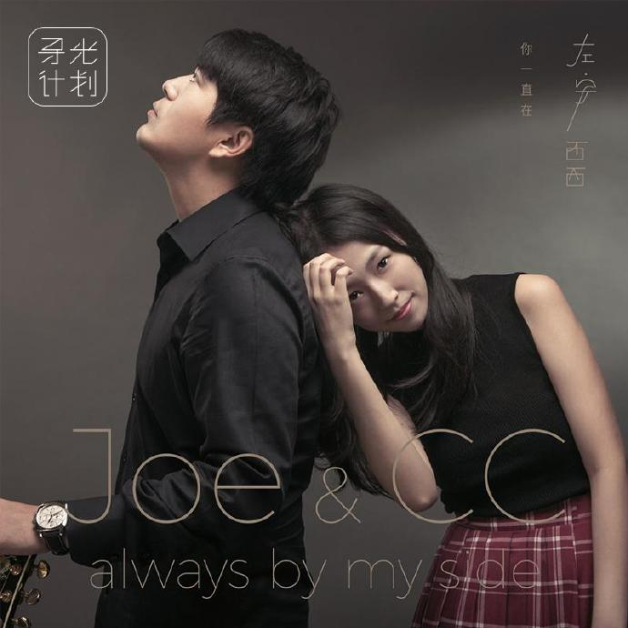 你一直在 Always by my side - 左安西西 Joe & CC