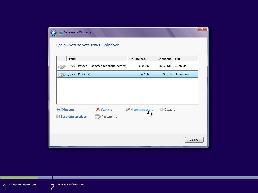 12_Установка Windows 8 - Быстрое форматирование основного раздела.png