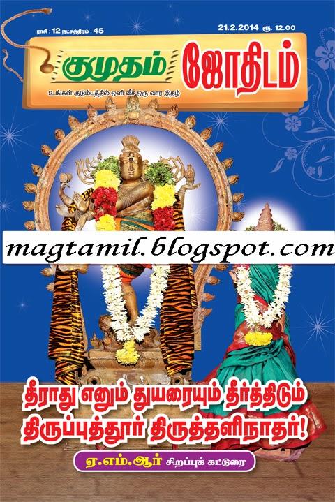Kumudam Jothidam 21-2-2014 Tamil Ebook Read Online Free