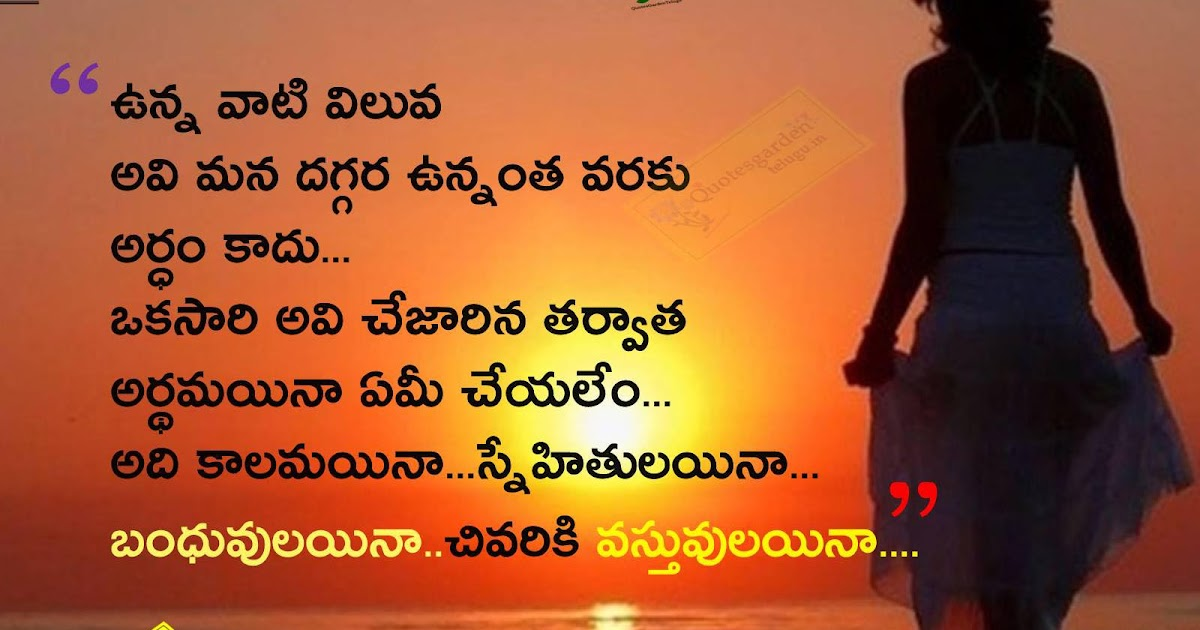 heart touching telugu quotes about relationship friendship