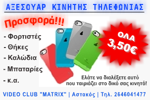 "VIDEO CLUB ""MATRIX"" - ΠΡΟΣΦΟΡΑ"