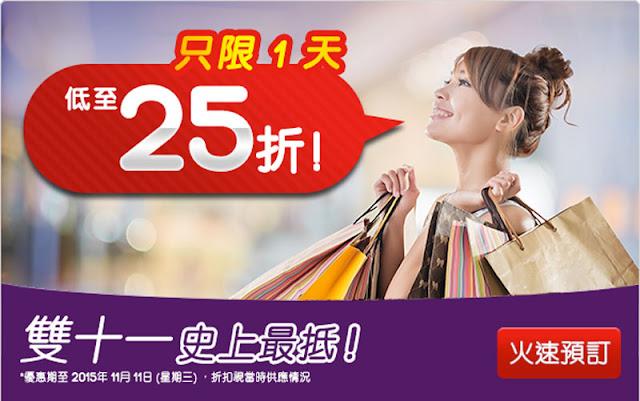 Hotels .com 雙十一都有平!環球酒店低至25折,限時 24 小時,低至5折,11月11日零晨開賣。