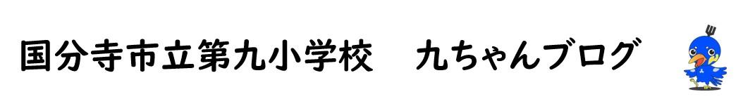 国分寺市立第九小学校 九ちゃん