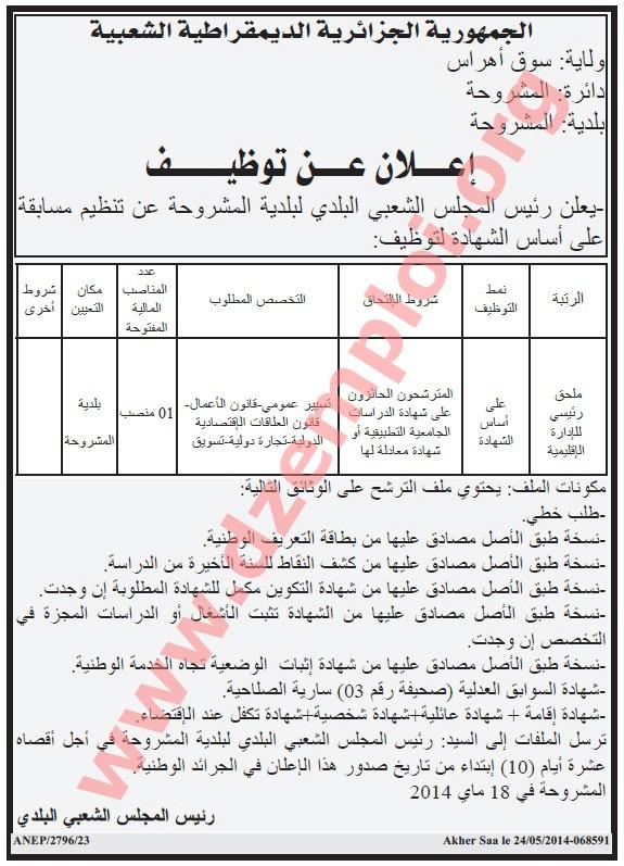 إعلان توظيف في بلدية المشروحة دائرة المشروحة ولاية سوق أهراس ماي 2014 Souk+ahras