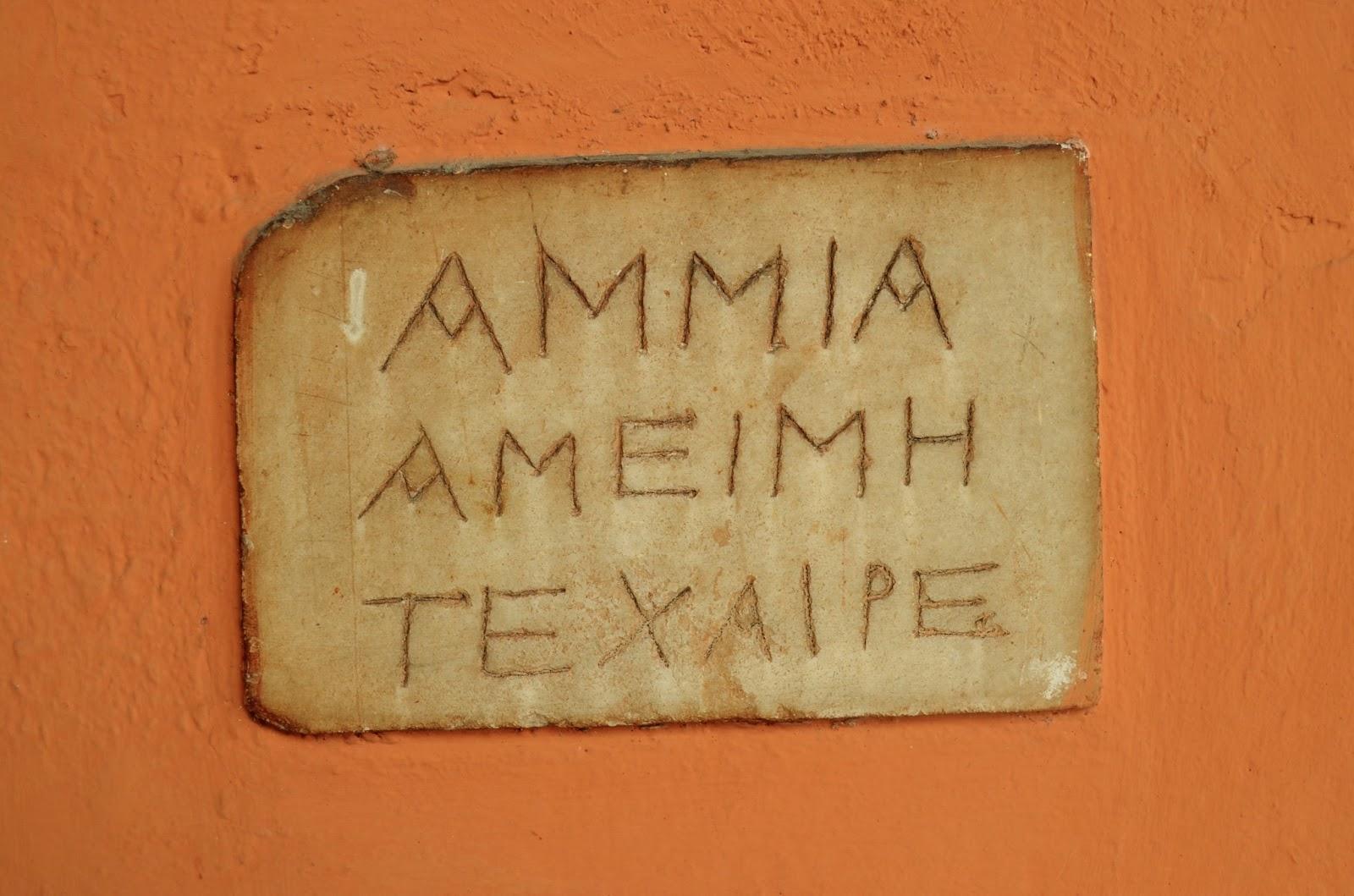 Graffiti ancient roman