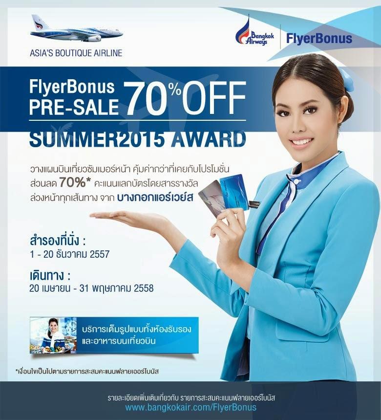 ฟลายเออร์โบนัส (flyerbonus)มอบส่วนลด70% จองตั๋วบางกอกแอร์เวย์ (bangkokair)