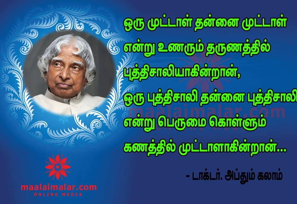 my reaction in tamil abdul kalam tamil quotes