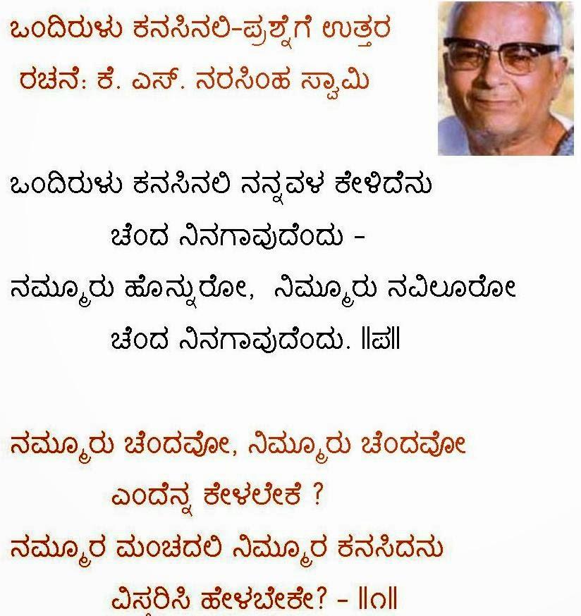 Kannada Madhura Geetegalu: Ondirulu Kanasinali - Mysore Mallige ...