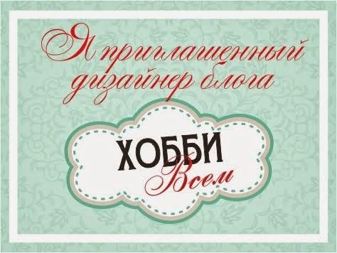 Хобби ВСЕМ