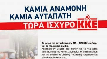 ΤΕΤΡΑΣΕΛΙΔΟ ΚΚΕ