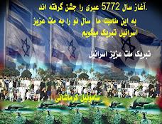 به مناسبت فرارسیدن سال نو ملت عزیز اسرائیل آژانس خبری کردستان به ملت عزیز اسرائیل تبریک میگوید