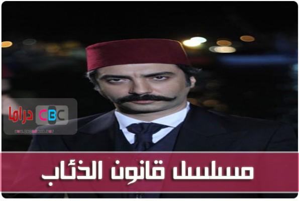9anon Diab قانون الذئاب - Qanon Diab ep قانون ...