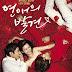 Tìm Thấy Tình Yêu - Discovery Of Love / Discovery Of Romance [ Tập 8 ]