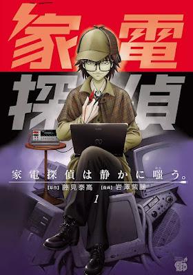 家電探偵は静かに嗤う。 第01巻 [Kaden Tantei wa Shizuka ni Warau. vol 01] rar free download updated daily