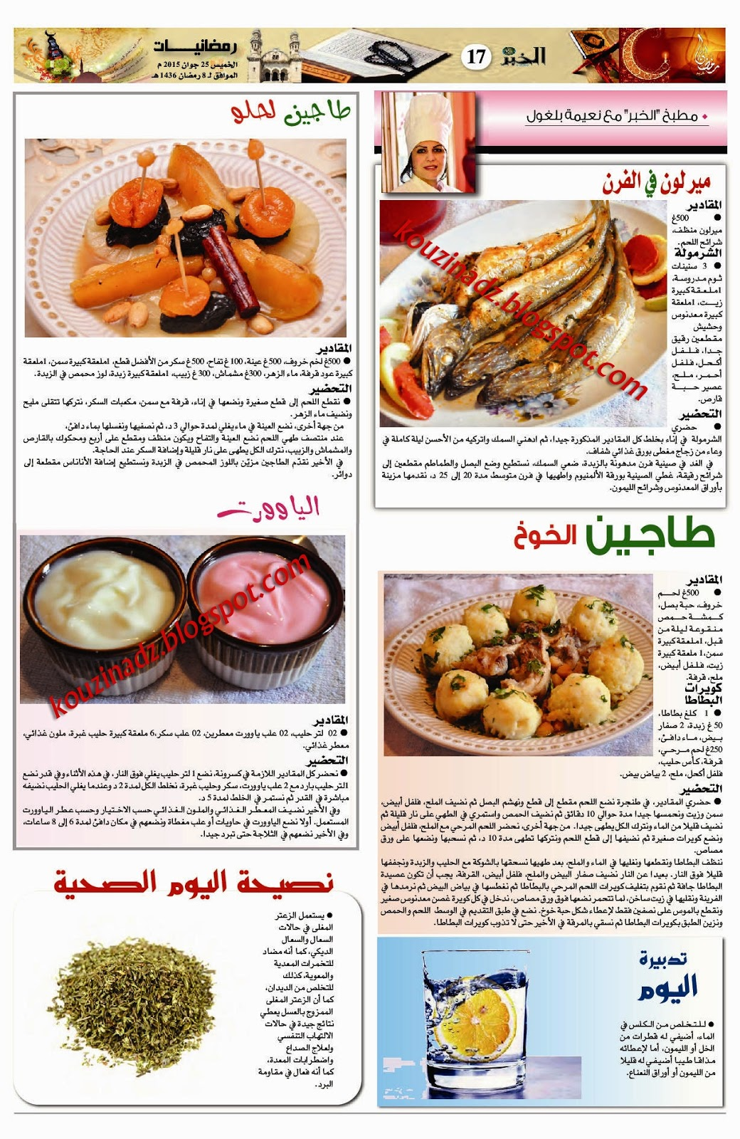 la cuisine alg 233 rienne وصفات الخبر الرمضانية