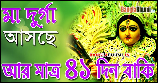 Maa Durga Asche 41 Din Baki - Maa Durga Asche Photo in Bangla