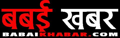 बबई खबर-Babaikhabar