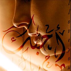 رسمت اسمك بحروف الحب