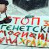 SEGA: Macedonia not to import GMO food
