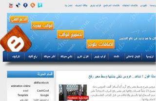 تحميل قالب أبو إياد - Download a template Abu Iyad