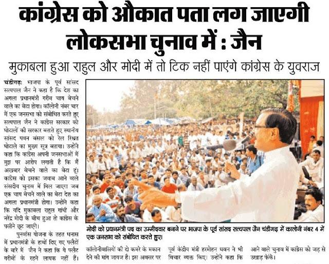मोदी को प्रधानमंत्री पद का उम्मीदवार बनाने पर भाजपा के पूर्व सांसद सत्य पाल जैन चंडीगढ़ में कॉलोनी नंबर 4 में एक जनसभा को संबोधित करते हुए।