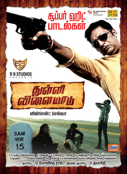 cooltamil free new tamil movies