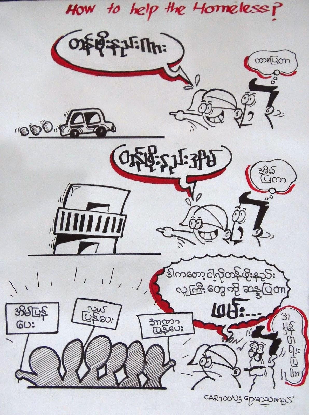 """ရာဇာ(သာစည္) – For DVB Debate – """"How to help Home-less"""" အတြက္ ကာတြန္း"""