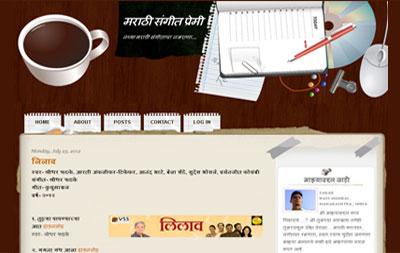 Marathi Sangeet Premi_Sagar
